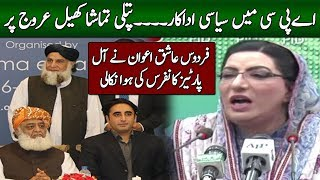 Firdous Ashiq Awan Bashing Chitrol of All Parties Conference Today | 26 June 2019 | Neo News