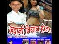 Download Jawani jiyan hota Chandan swariya ka hit bhojpuri songs 2017