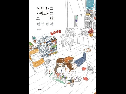 Love is Coloring Book by Puuung