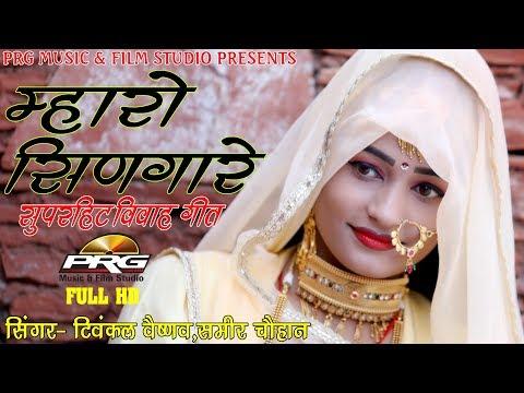 धमाकेदार राजस्थानी सांग || ऐसा गीत पहले नहीं देखा होगा || Twinkal Vaishnav || PRG MUSIC FULL HD 2017