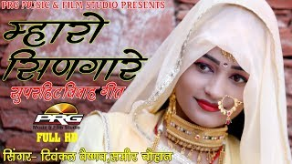 धमाकेदार राजस्थानी सांग    ऐसा गीत पहले नहीं देखा होगा    Twinkle Vaishnav    PRG MUSIC FULL HD DJ