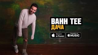 Bahh Tee - Дача (ПРЕМЬЕРА 2017)