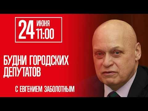 Будни городских депутатов с Евгением Заболотным