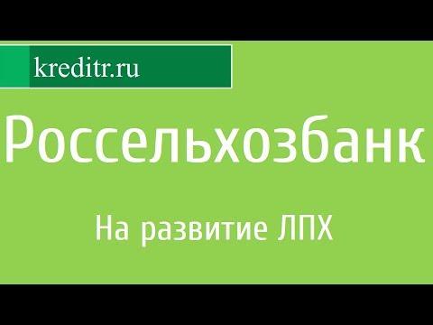 Россельхозбанк обзор кредита «На развитие ЛПХ»