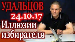 УДАЛЬЦОВ. Кремль ориентируется на консервативный сценарий 24.10.17