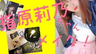 おはようございます!みぃです。 好きなAKB48の楽曲はアボガドじゃねぇ〜し,,,です。 チャンネル登録よろしくお願いします。 ツイッター https://twitter.com/mii3021 インスタ ...