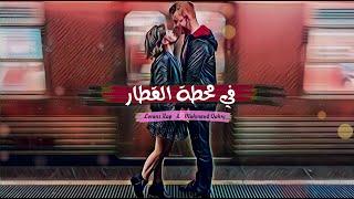 Lorans Rap & Mahmoud Qahry  - في محطة القطار  ( Lyrics video ) راب رومانسي 2021 - Prod By: QueenBeat
