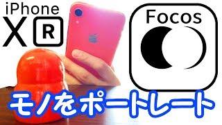 """【iPhone XR大勝利⁈】XRでモノのポートレートが撮れる""""Focos""""を試してみた!しかもXSで使っても有能でした"""