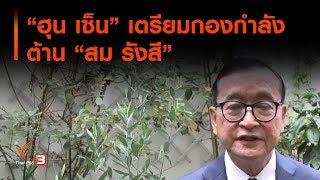 """""""ฮุน เซ็น"""" เตรียมกองกำลังต้าน """"สม รังสี"""" : ที่นี่ Thai PBS (7 พ.ย. 62)"""