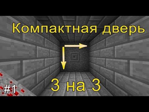 Компактная дверь 3на3 блока в Майнкрафт | Майнкрафт механизмы #1