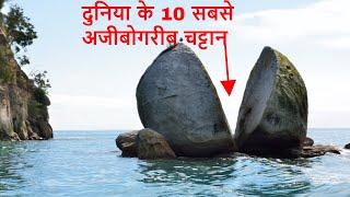 Top 10 Most Imaginary Rock Formations | दुनिया के 10 सबसे अजीब और सुंदर रॉक संरचनाएं