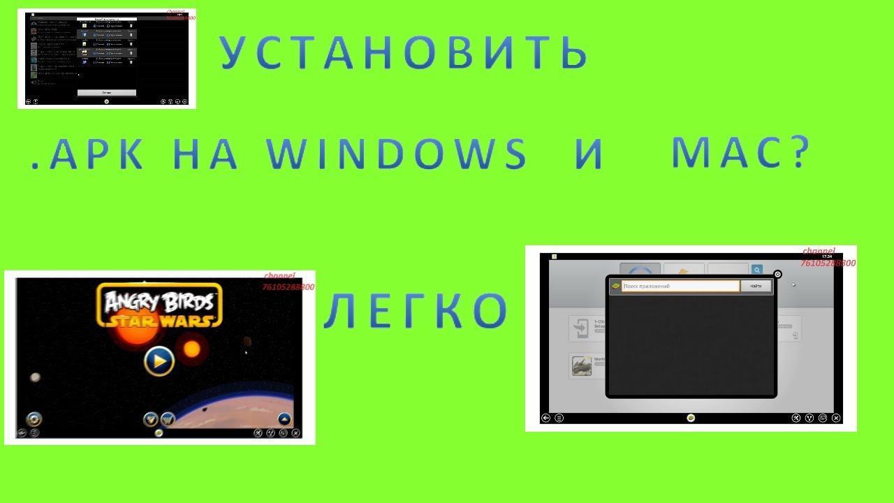 Установка программ и игр android(.apk) на Windows XP, Vista, 7, 8 и Mac