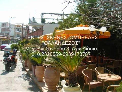 ΤΕΝΤΕΣ-ΣΚΗΝΕΣ-ΟΜΠΡΕΛΕΣ