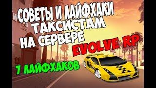 СОВЕТЫ И ЛАЙФХАКИ ТАКСИСТАМ НА EVOLVE-RP ( GTA SAMP )