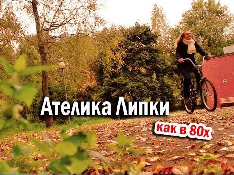 Ателика Липки - загородный отель в подмосковье