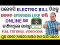|| Odia || How to Pay Electric Bill Online -Simple Method