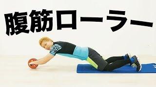 腹筋ローラーで筋トレ初心者は何回行えば効果的なのか?