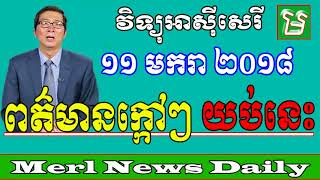 Khmer Breaking News Tonight January 11 2018 By Merl News Daily
