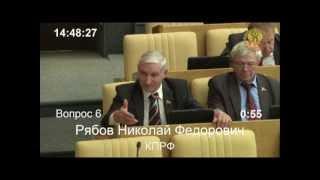 Пленарное заседание Государственной Думы 25.10.2013 (12.45-15.00) ( Госдума )