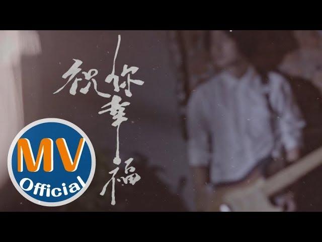 愛你不到祝你幸福  最深情的台語歌曲 黃少谷《祝你幸福》Official Music Video