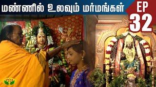 Mannil Ulavum Marmamgal-Jaya tv Show