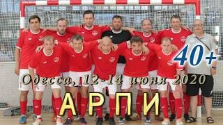 Пятёрка лучших голов АРПИ Донецк Чемпионат Украины 40 Футзал Одесса 12 14 июня 2020