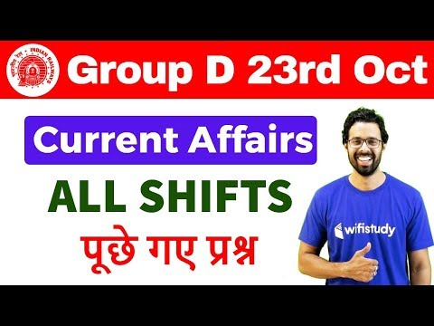 RRB Group D (23 Oct 2018, All Shifts) Current Affairs | Exam Analysis & Asked Questions | Day #24