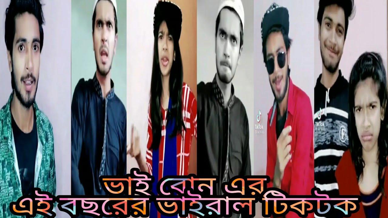 Download ভাই বোনের টিকটক | Mr Hridu new Tiktok video 2021 | vai bon er tiktok | Hridoy Zayan | FH Noyon