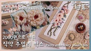 2000원으로 만든 자수 쥬얼리 박스 Peony Embroidery jewelry box