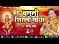 Vishnu Ojha (2018) का सुपरहिट देवी गीत - चलली शितली मईया - New Bhojpuri Bhakti Song