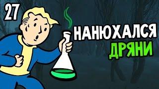 Fallout 3 Прохождение На Русском #27 — НАНЮХАЛСЯ ДРЯНИ