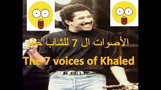 الأصوات السبعة للشاب خالد...شيء لا يصدق    The 7 voices of Cheb Khaled