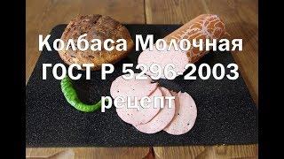 Молочная вареная колбаса  Полный рецепт приготовления по ГОСТу
