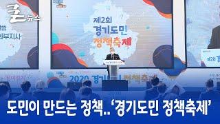 도민이 만드는 정책..'경기도민 정책축제'