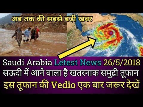 Mekun Storm Oman Yemen Effected Area Of Saudi Arabia(26/5/2018) Hindi Urdu..By Socho Jano Yaara..