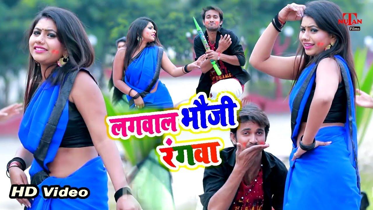 नई रिलीज़ भोजपुरी Song - लगवाल भौजी रंगवा - Bhojpuri Superhit Video Song #Holi | Nutan Films