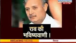 Rao Inderjit Singh рдиреЗ Jind рдЙрдкрдЪреБрдирд╛рд╡ рд╕реЗ рдкрд╣рд▓реЗ рдХреА рднрд╡рд┐рд╖реНрдпрд╡рд╛рдиреА!    STV Haryana News