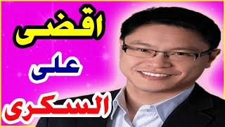 افضل علاج للسكري بدون ادوية  | دكتور جيسون فانغ
