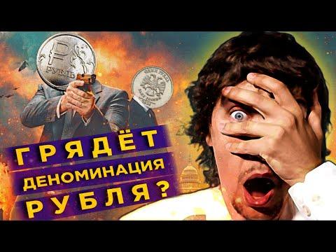 Грядет деноминация рубля? / Перспективы доллара на лето 2020