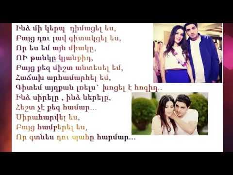 QRISTINE YEGHOYAN - KAMAKOR Lyrics
