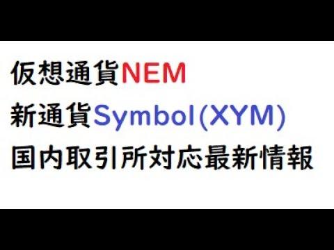 仮想通貨ネム新通貨「Symbol(XYM)」国内取引所の対応一覧最新情報