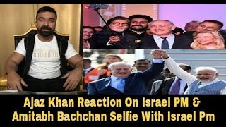 Ajaz Khan Reaction On Israel PM Benjamin Netanyahu India Visit And Amitabh Bachchan