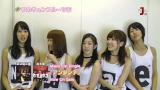 2013年9月2日(月) 午後5時30分~の番組の中で。 コメント出演 ひめキ...