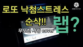 젝스키스 무모한 사랑 cover. by 레알용