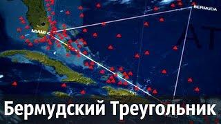Что нашли на дне Бермудского Треугольника   Тайны Бермудского Треугольника   Загадки Планеты