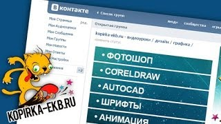 Как сделать меню группы в контакте + оформление? |  Видеоуроки kopirka-ekb.ru