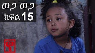 Wega Wega – Part 15 (Ethiopian Comedy)