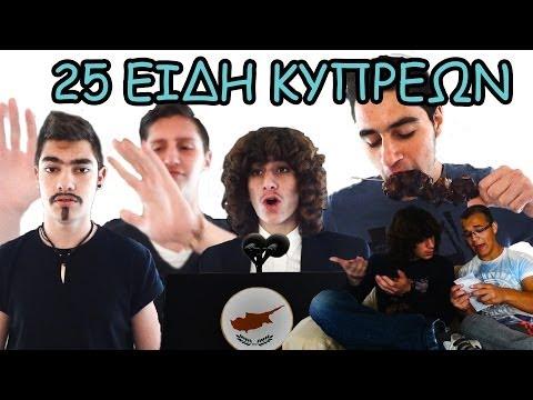 25 ΕΙΔΗ ΚΥΠΡΕΩΝ