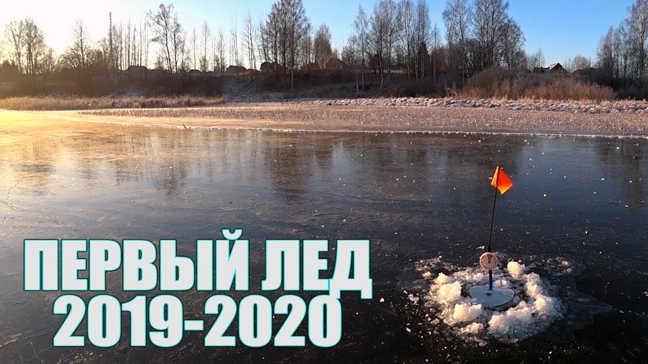 Дождались!!! Первый Лед 2019-2020. Зимняя рыбалка,  ловля Щуки на Жерлицы