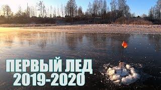 ДОЖДАЛИСЬ!!! ЗИМНЯЯ РЫБАЛКА! ПЕРВЫЙ ЛЕД 2019-2020! ЩУКИ НА ЖЕРЛИЦЫ!